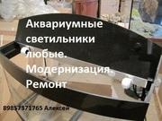 Светильники аквариумные и крышки  ремонт